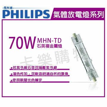 PHILIPS飛利浦 MHN-TD 70W 842 緊密型雙頭石英複金屬燈  PH090096