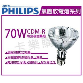 PHILIPS飛利浦 CDM-R 70W 830 PAR30 30D 陶瓷複金屬燈  PH090016