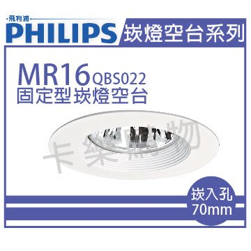 PHILIPS飛利浦 QBS022 固定型 MR16 白 7cm 崁燈空台  PH430227