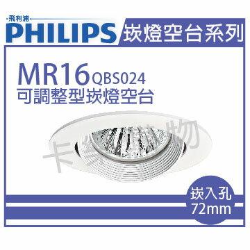 PHILIPS飛利浦 QBS024 可調整型 MR16 白 7.2cm 崁燈空台  PH430231