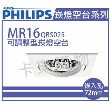 PHILIPS飛利浦 QBS025 可調整型 MR16 白 7.2cm 崁燈空台  PH430233