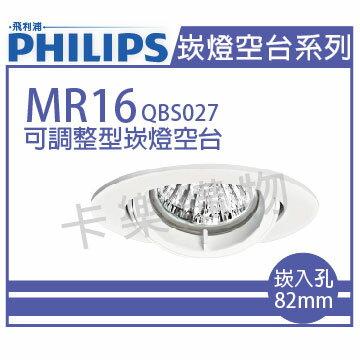PHILIPS飛利浦 QBS027 可調整型 MR16 白 8.2cm 崁燈空台 _ PH430237