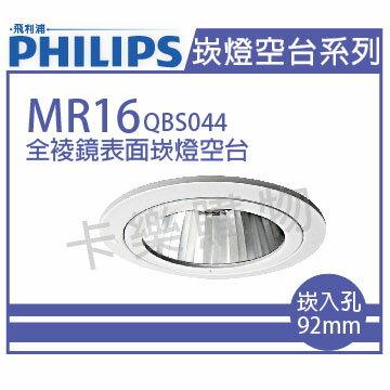 PHILIPS飛利浦 QBS044 全裬鏡表面 MR16 白 9.2cm 崁燈空台  PH430219