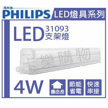 PHILIPS飛利浦 LED 31093 4W 3000K 黃光 1尺 全電壓 支架燈 _ PH430466