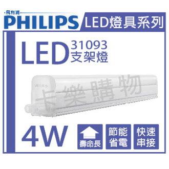 PHILIPS飛利浦 LED 31093 4W 3000K 黃光 1尺 全電壓 支架燈  PH430466
