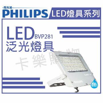 PHILIPS飛利浦 BVP281 Tango G2 LED 80W 6500K 220V 泛光燈具 _ PH430386