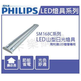 PHILIPS飛利浦 SM168C LED 32W 4尺 6500K 晝白光 全電壓 山型燈具  PH430402