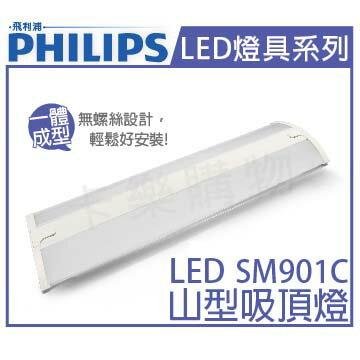 PHILIPS飛利浦 SM901C  LED 42W 4尺 4000K 自然光 全電壓 山型吸頂燈 _ PH430399