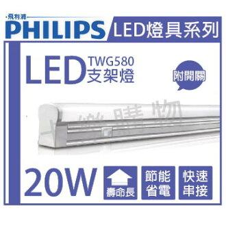 PHILIPS飛利浦 LED TWG580 20W 5700K 晝白光 4尺 全電壓 開關式 層板燈 支架燈  PH430460
