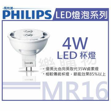 PHILIPS飛利浦 LED 4W 2700K 黃光 24D MR16杯燈  PH520177