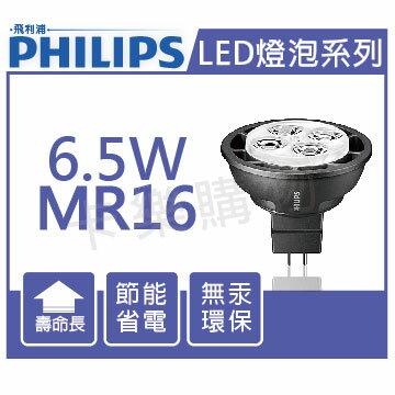 PHILIPS飛利浦 LED 6.5W 2700K 12V 24度 MR16杯燈 _ PH520025