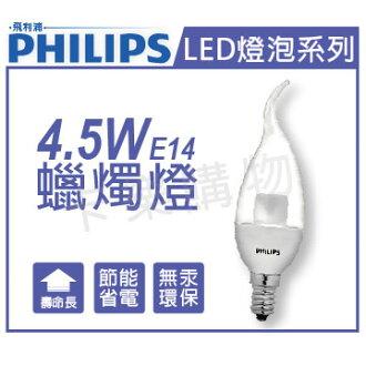 PHILIPS飛利浦 純淨光 LED 4.5W E14 2700K 全電壓 BA38 拉尾 蠟燭燈  PH520172