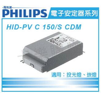 PHILIPS飛利浦 HID-PV C 150/S CDM (波蘭製) 電子安定器 PH660003