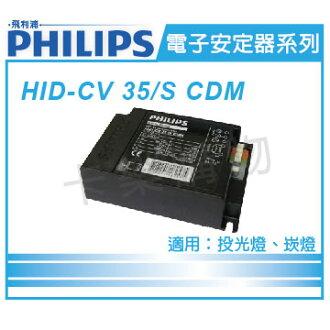 PHILIPS飛利浦 HID-CV 35/S CDM (陸製) 電子安定器 PH660001