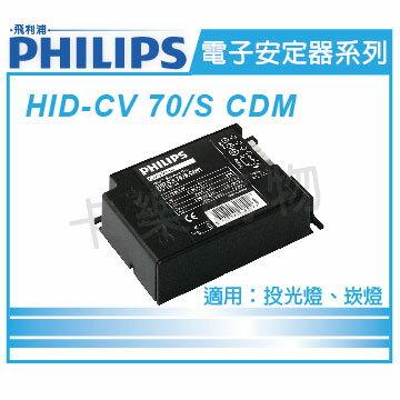 PHILIPS飛利浦 HID-CV 70/S CDM (陸製) 電子安定器 PH660002