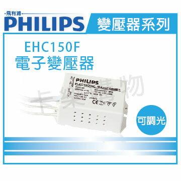 PHILIPS飛利浦 EHC150F AC120V 35~60W LED AC變壓器 _