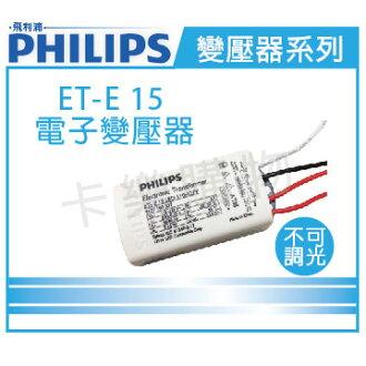 PHILIPS飛利浦 ET-E 15 110~127V LED專用變壓器  PH660009