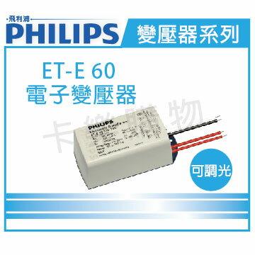 PHILIPS飛利浦 ET-E 60 220~240V LED專用變壓器  PH660004