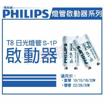 PHILIPS飛利浦 S-1P / ST-1P 日光燈管啟動器  PH670001