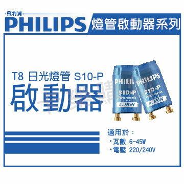 PHILIPS飛利浦 S10-P 220/240V專用 日光燈管啟動器 _ PH670003