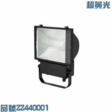 250W 220V 2000K 超黃光 高壓鈉氣燈 投光燈具 附 飛利浦燈管 ZZ440001