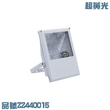小西門 70W 220V 2000K 超黃光 高壓鈉氣燈 投光燈具 附 SYLVANIA 燈管 ZZ440015