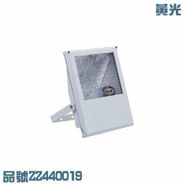 小西門 70W 220V 3000K 黃光 複金屬投光燈 投光燈具 附飛利浦燈管 ZZ440019