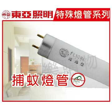 TOA東亞 FL15BL T8  捕蚊燈管 _ TO020004