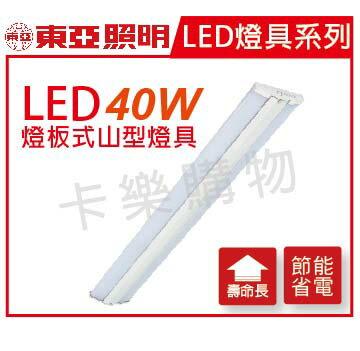 TOA東亞 LPS4214WEA LED 40W 4尺 4000K 冷白光 全電壓 燈板式山型日光燈  TO430039