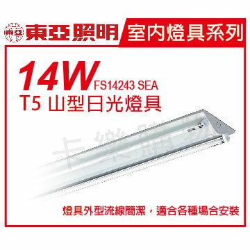 TOA東亞 FS14243 SEA  T5 14W*2 雙管 黃光 全電壓  山型日光燈 _ TO450079