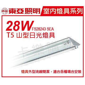 TOA東亞 FS28243 SEA T5 28W*2 雙管 白光 全電壓 山型日光燈  TO450084