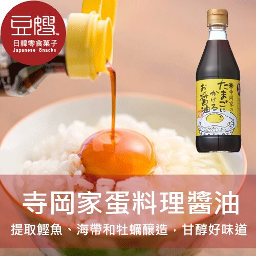 【豆嫂】日本廚房 寺岡家蛋料理專用醬油300ml★宅配499免運★