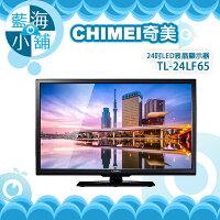 CHIMEI奇美到CHIMEI 奇美 TL-24LF65 24吋LED液晶顯示器 電視