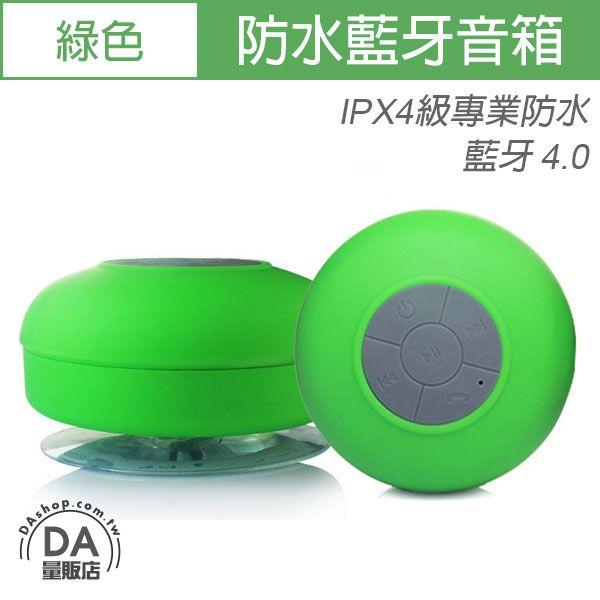 《DA量販店》藍牙 吸盤 淋浴 防水 喇叭 浴室 車用 免提 藍芽音箱 綠色(V50-1755)
