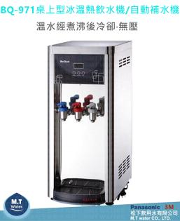 松下飲用水:博群BQ-971冰溫熱桌上型三溫飲水機全省專業安裝(自動補水熱交換功能不喝生水)來電享好禮