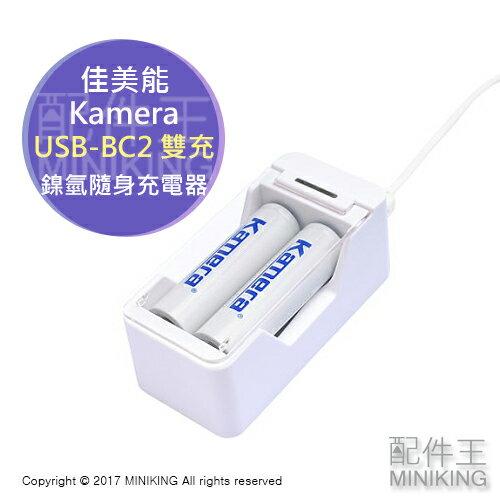 <br/><br/>  【配件王】公司貨 新品 Kamera 佳美能 USB-BC2 雙充 鎳氫 隨身 充電器 快速 戶外 充電 另 4充 8充<br/><br/>