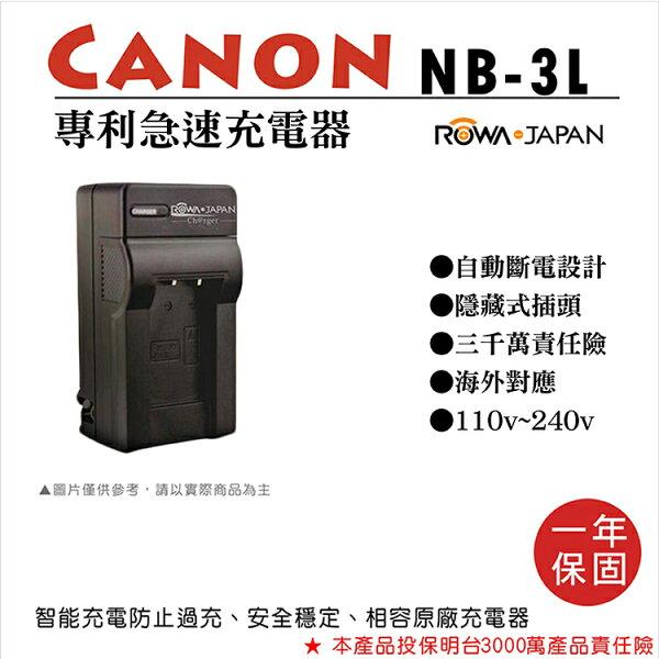 攝彩@樂華佳能NB-3L專利快速充電器NB3L副廠座充1年保固IXUSi5IXUS750ROWA