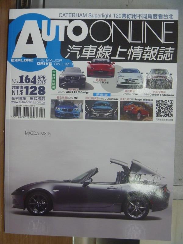 【書寶二手書T4/雜誌期刊_PKW】Auto Online汽車線上情報誌_2016/4_日內瓦車展勁車直擊