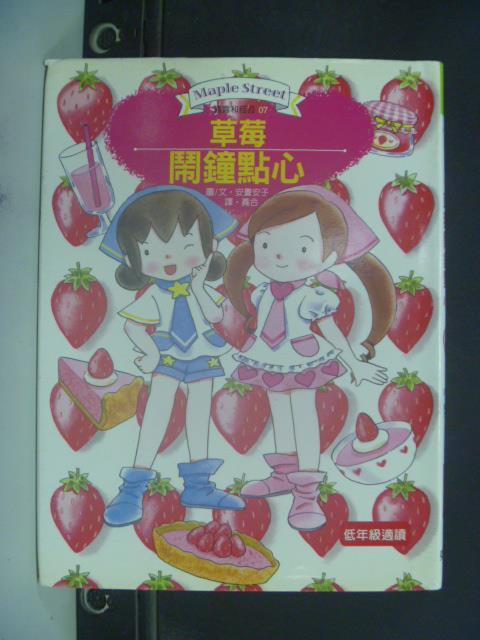 【書寶二手書T2/兒童文學_KJF】草莓鬧鐘點心_安晝安子