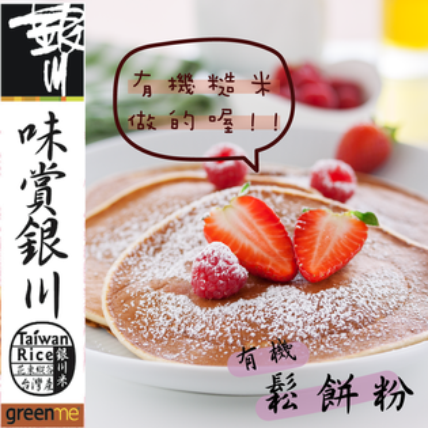銀川有機米:『米樂銀川』有機糙米鬆餅粉!用糙米代替麵粉~營養滿分,簡單製作!