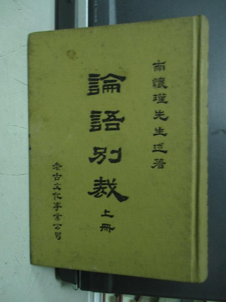 【書寶二手書T7/文學_NDC】論語別裁_上冊_老古文化事業