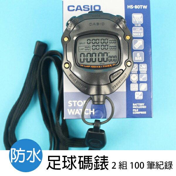 CASIO足球專用碼錶HS-80TW(2組100筆記憶)一個入{定1800}卡西歐碼錶碼表可倒數計時