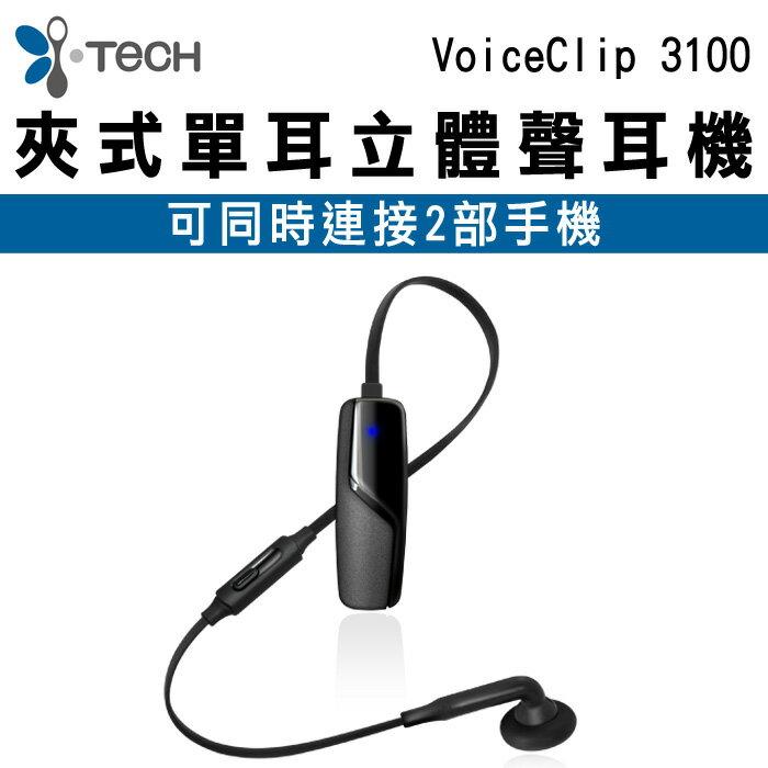 【先創公司貨】i-Tech Voice Clip 3100 一對二 領夾式藍牙耳機 可聽音樂 單耳 藍芽 耳機 多點連線/免持聽筒