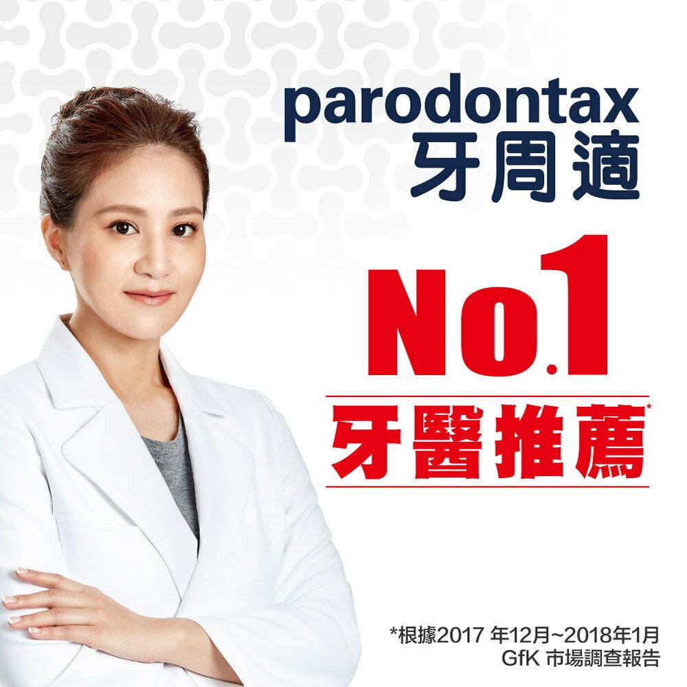 牙周適 牙齦護理 牙膏 100g 原味 經典配方 1入