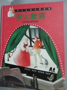 【書寶二手書T1/少年童書_XFP】皆大歡喜-女扮男裝的愛情遊戲_莎士比亞