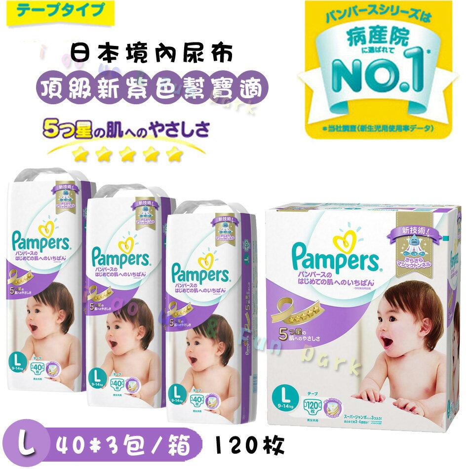 日本 L號 境內 頂級 新紫色 幫寶適 紙尿布 黏貼型  ♥ 日本製 原裝彩盒版 ♥  現貨