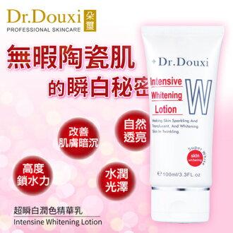 Dr.Douxi 朵璽 超瞬白潤色精華乳 100mL【N201721】