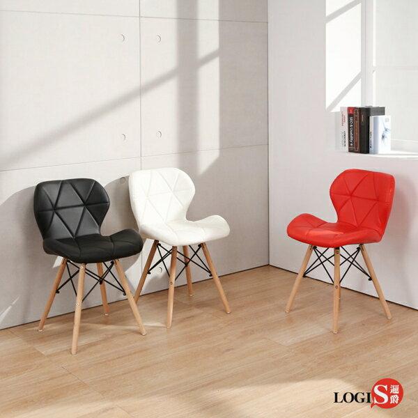 LOGIS邏爵家具:LOGIS邏爵-摩登伊姆斯餐椅工作椅休閒椅書桌椅北歐風X666