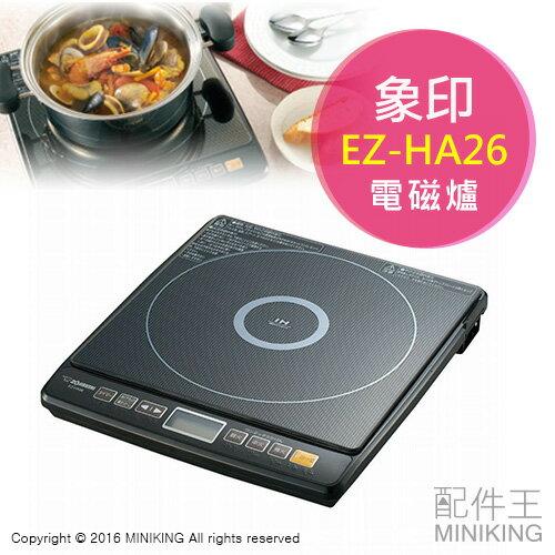 【配件王】日本代購 ZOJIRUSHI 象印 EZ-HA26 電磁爐 9段火力 微調油溫 玻璃面板 防空燒 磁吸接頭