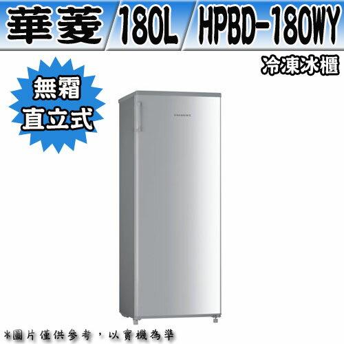 HAWRIN 華菱 180L 無霜 自動除霜 直立式冰櫃 HPBD-180WY